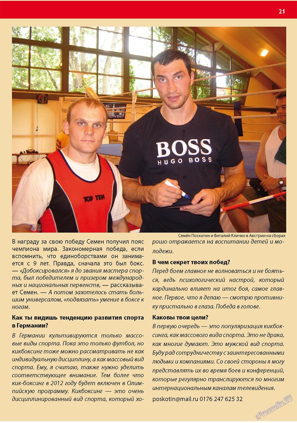 Апельсин (журнал). 2011 год, номер 18, стр. 21