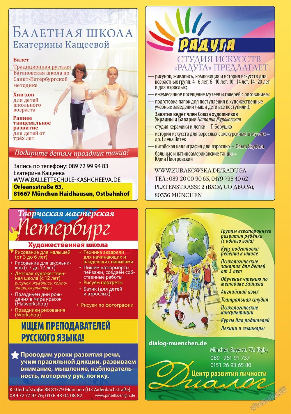 Апельсин (журнал). 2011 год, номер 18, стр. 22