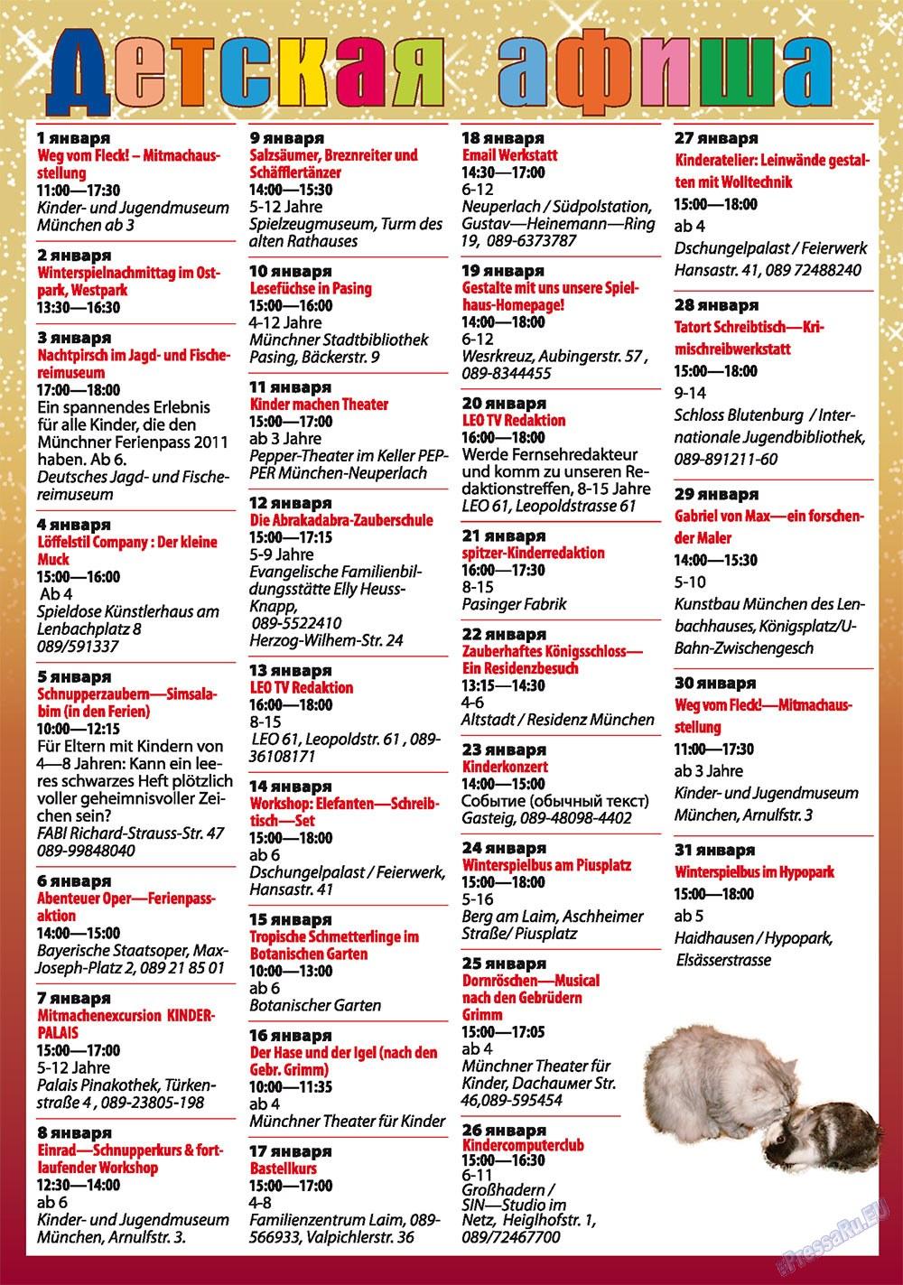 Апельсин (журнал). 2011 год, номер 18, стр. 23