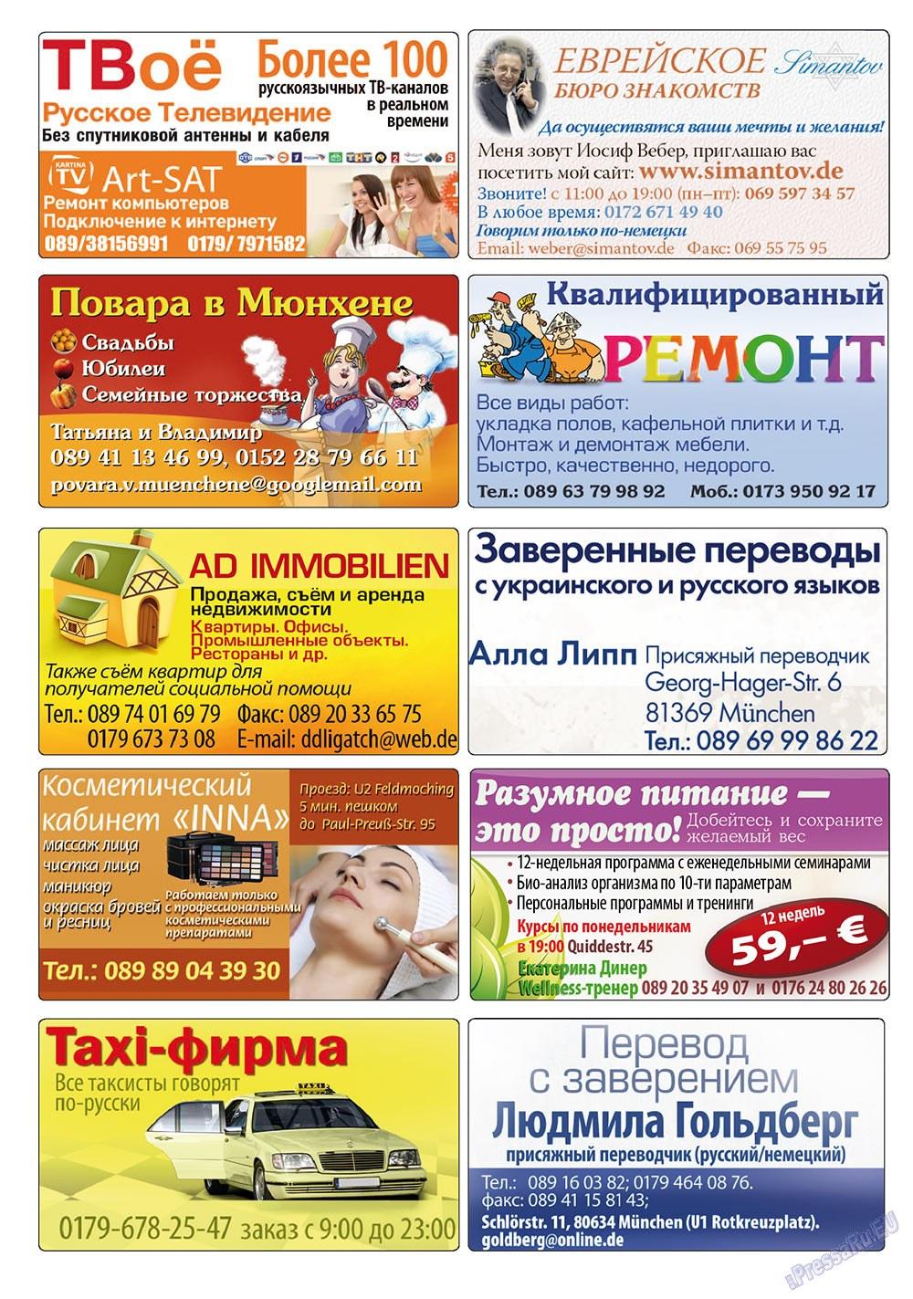 Апельсин (журнал). 2011 год, номер 18, стр. 26