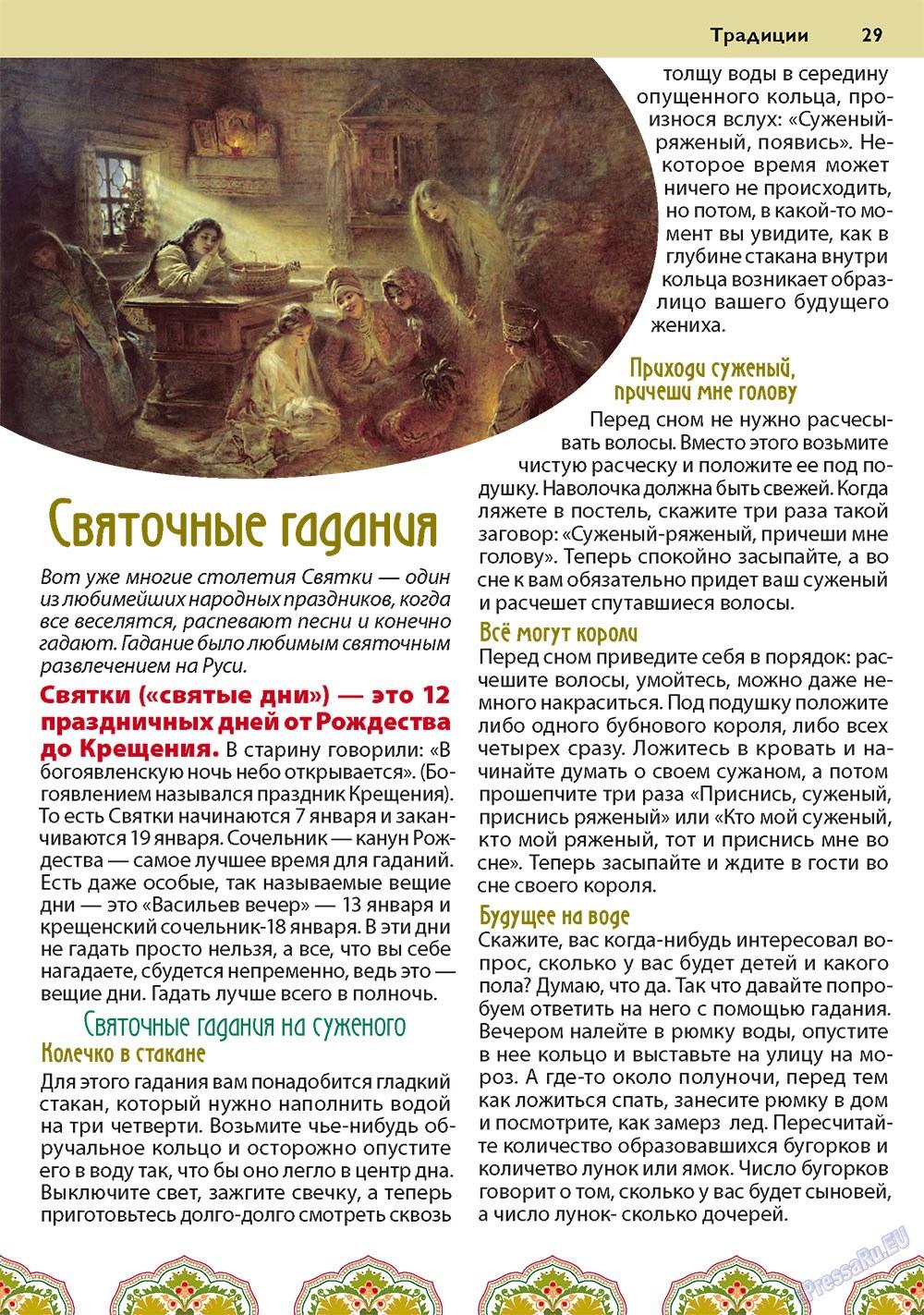 Апельсин (журнал). 2011 год, номер 18, стр. 29