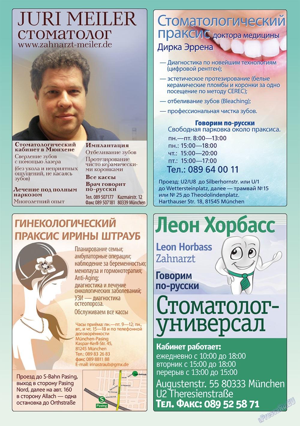 Апельсин (журнал). 2011 год, номер 18, стр. 31