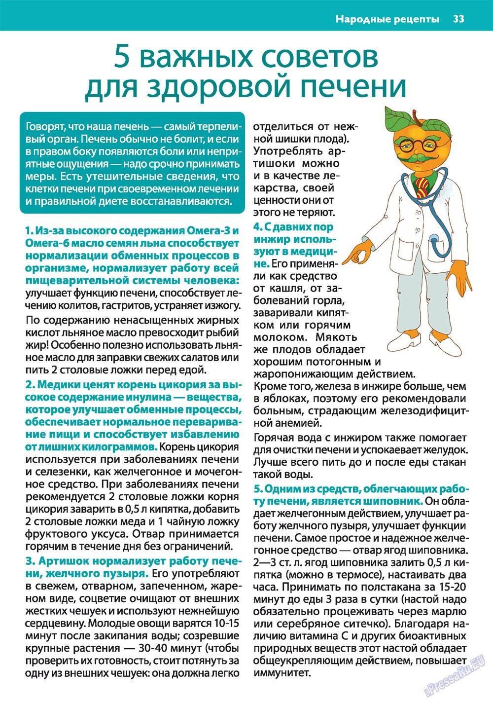 Апельсин (журнал). 2011 год, номер 18, стр. 33