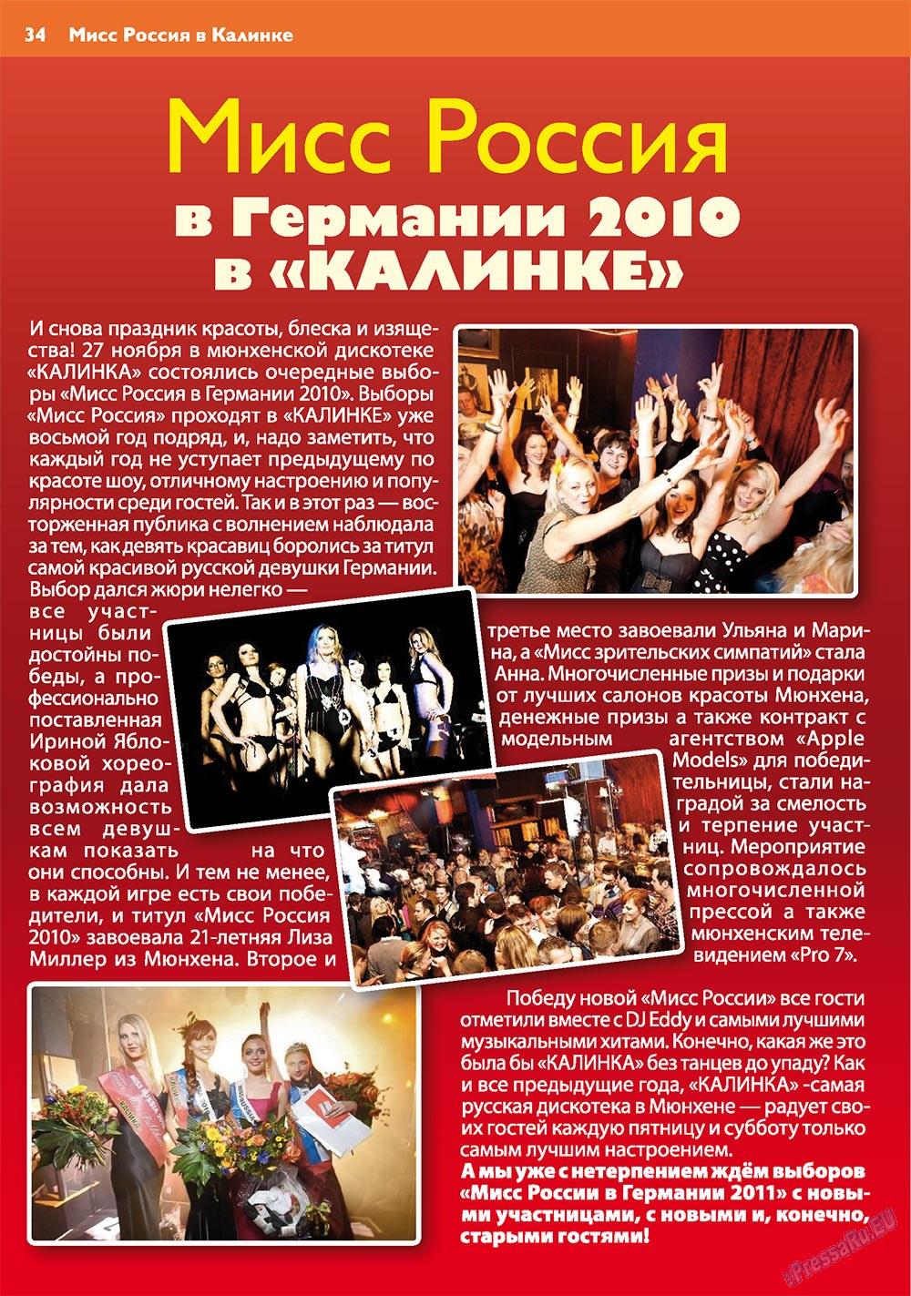 Апельсин (журнал). 2011 год, номер 18, стр. 34