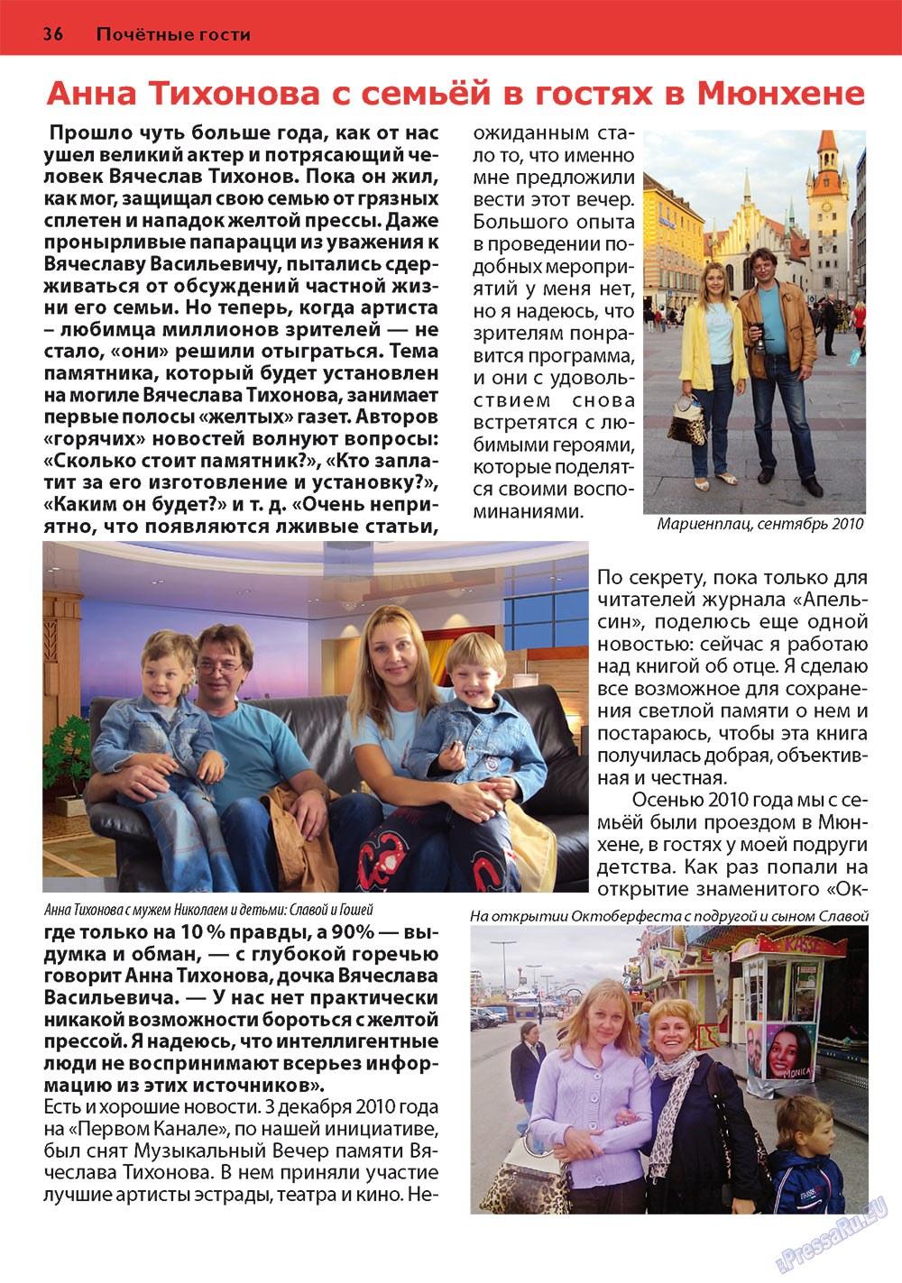 Апельсин (журнал). 2011 год, номер 18, стр. 36