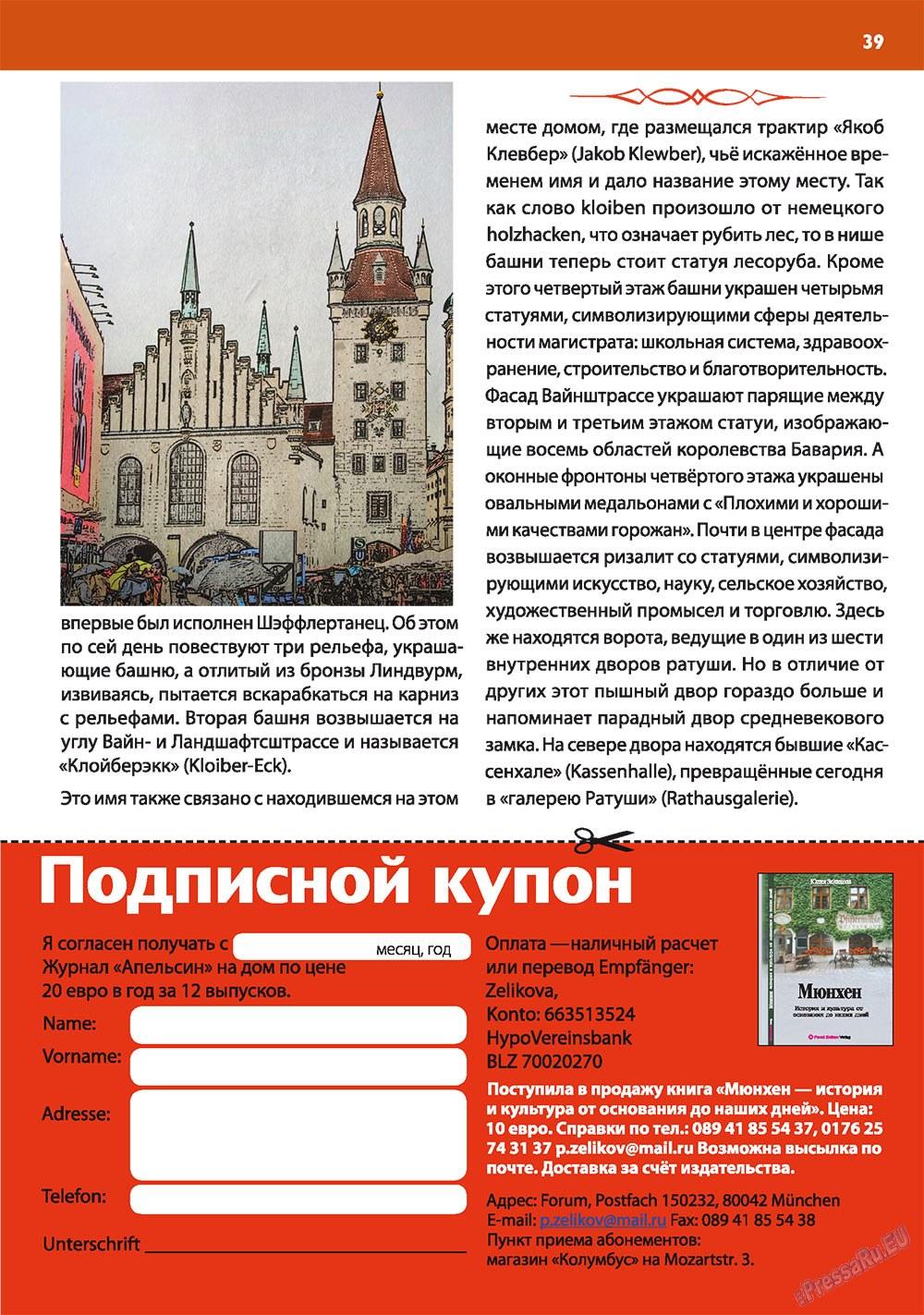 Апельсин (журнал). 2011 год, номер 18, стр. 39