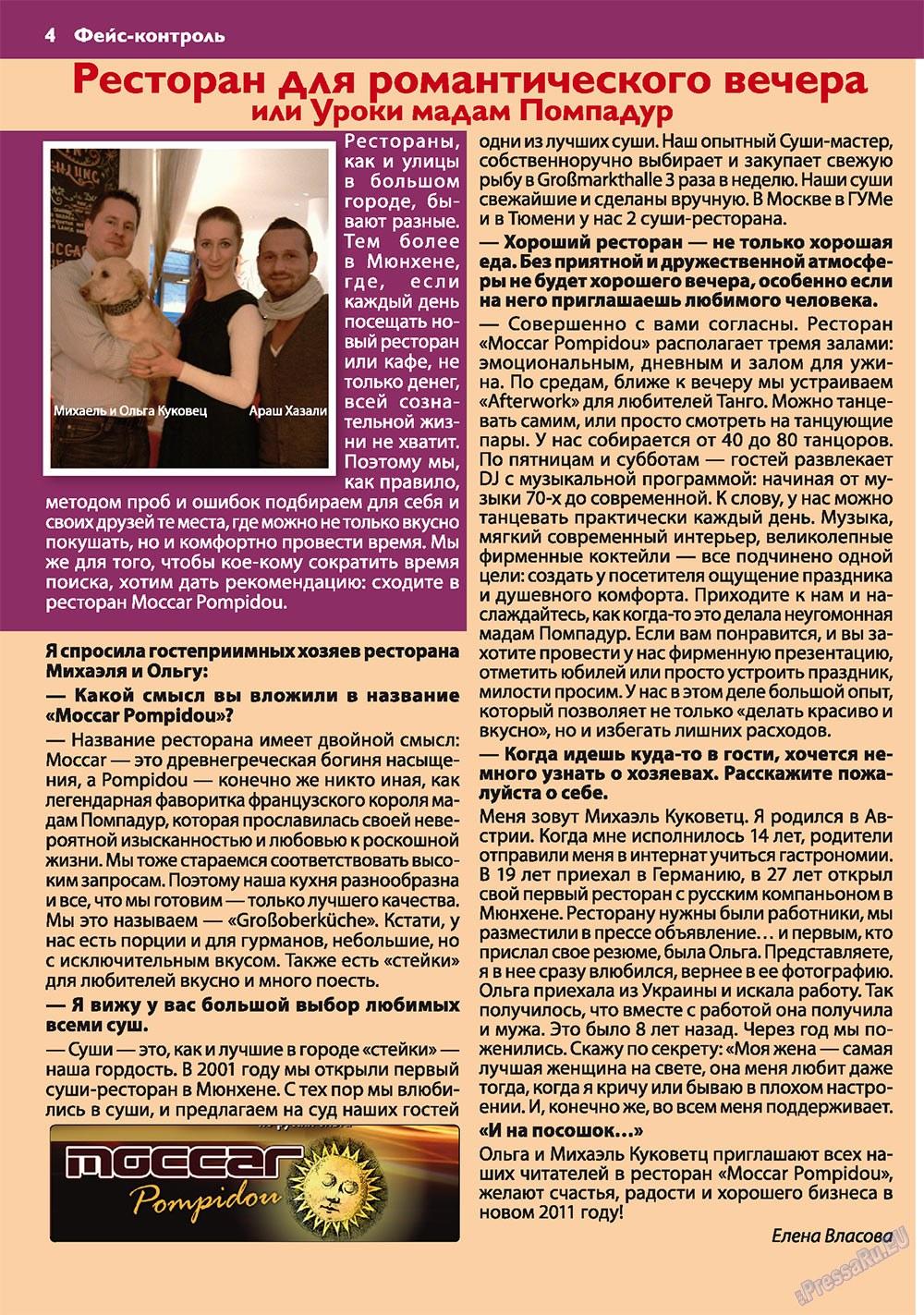 Апельсин (журнал). 2011 год, номер 18, стр. 4