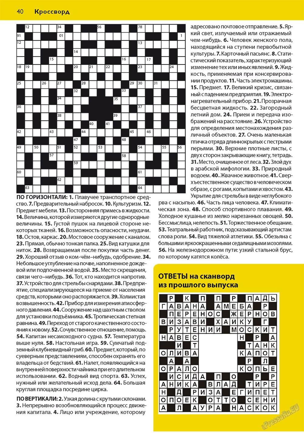 Апельсин (журнал). 2011 год, номер 18, стр. 40