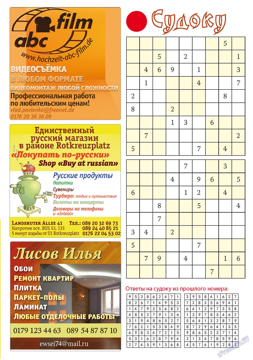 Апельсин (журнал). 2011 год, номер 18, стр. 41