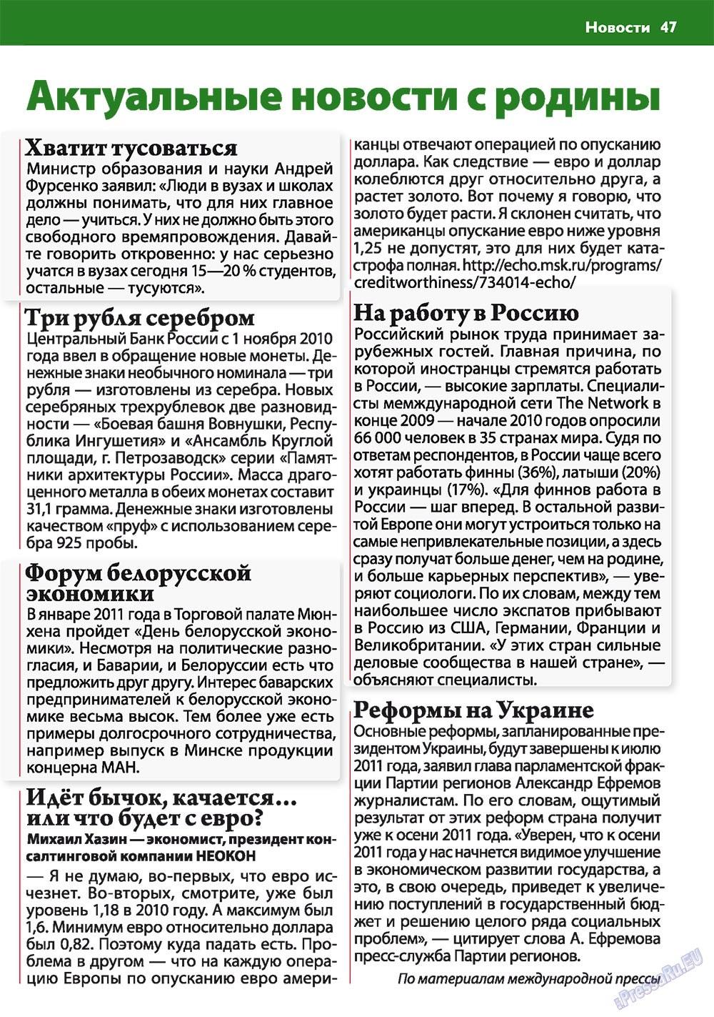 Апельсин (журнал). 2011 год, номер 18, стр. 47