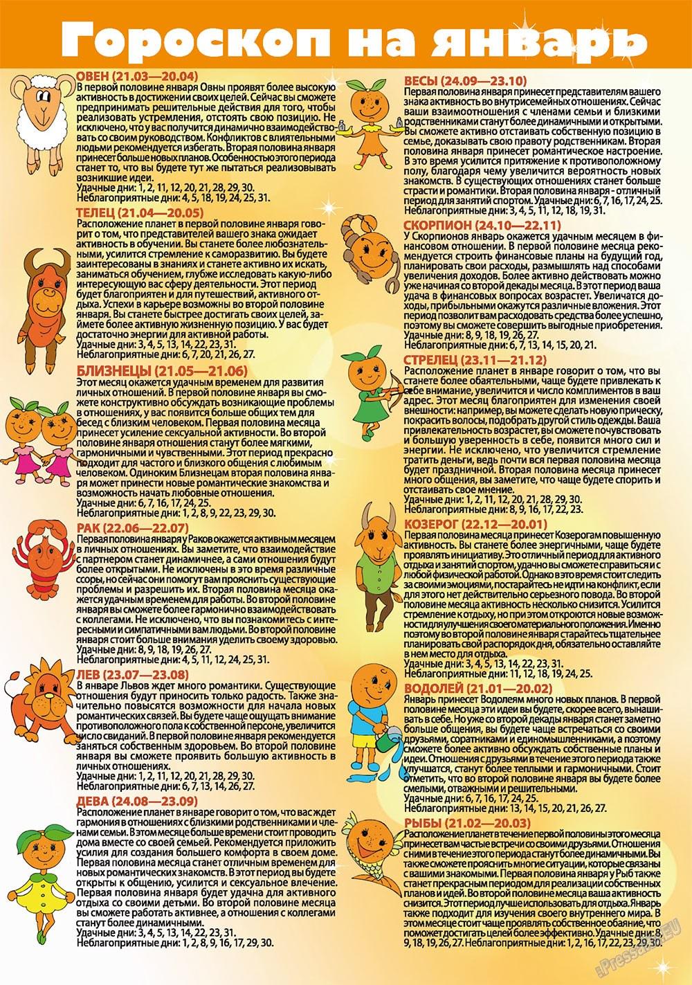 Апельсин (журнал). 2011 год, номер 18, стр. 50