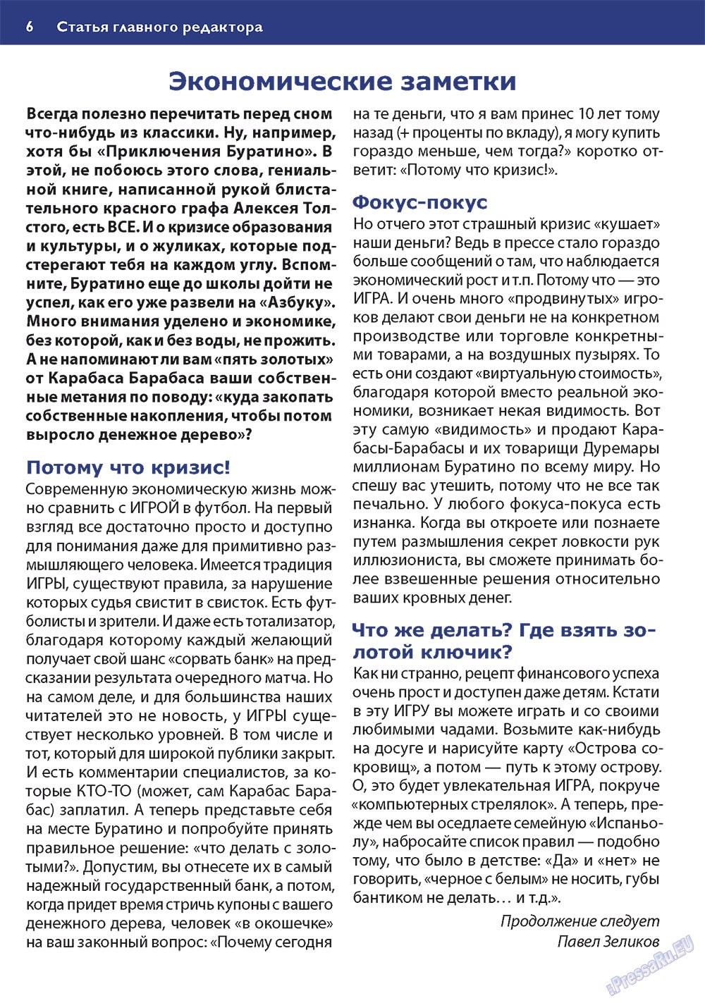 Апельсин (журнал). 2011 год, номер 18, стр. 6