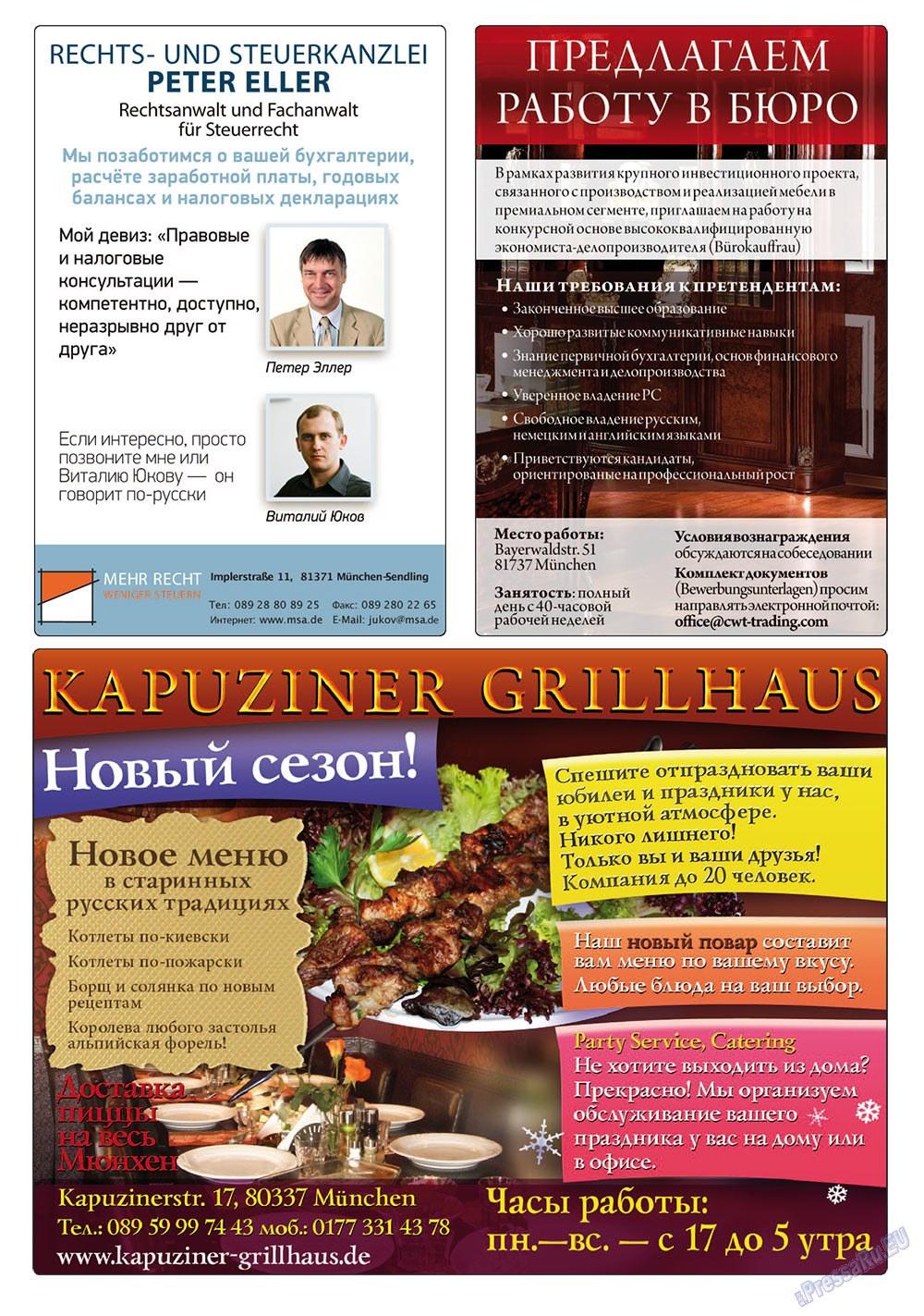 Апельсин (журнал). 2011 год, номер 18, стр. 8
