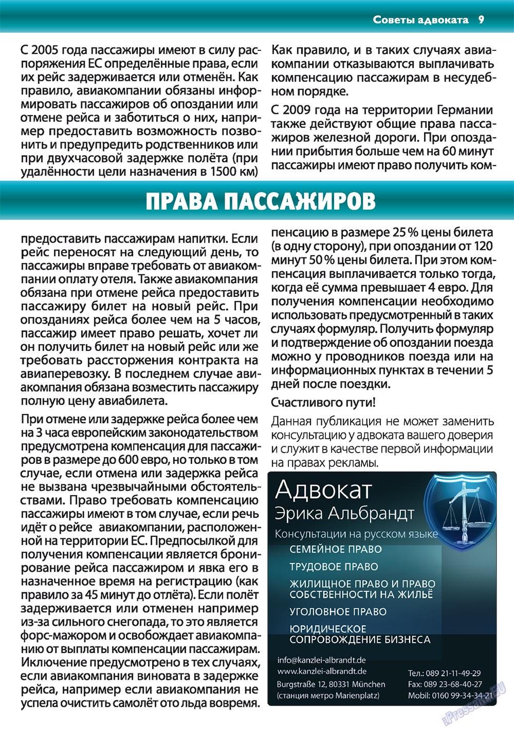 Апельсин (журнал). 2011 год, номер 18, стр. 9
