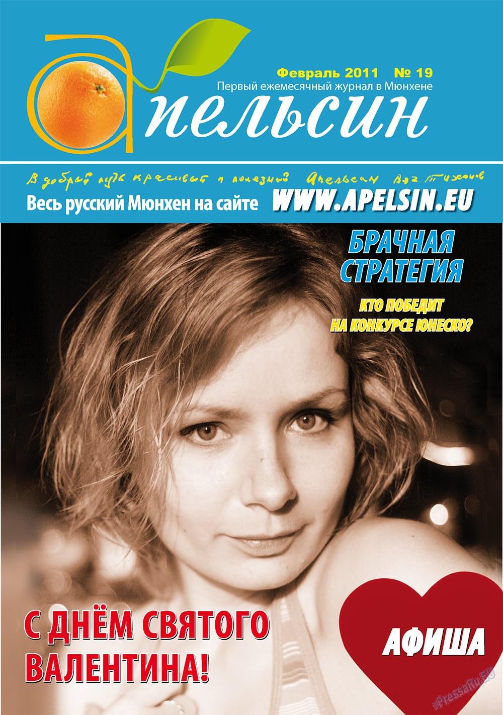 Апельсин (журнал). 2011 год, номер 19, стр. 1