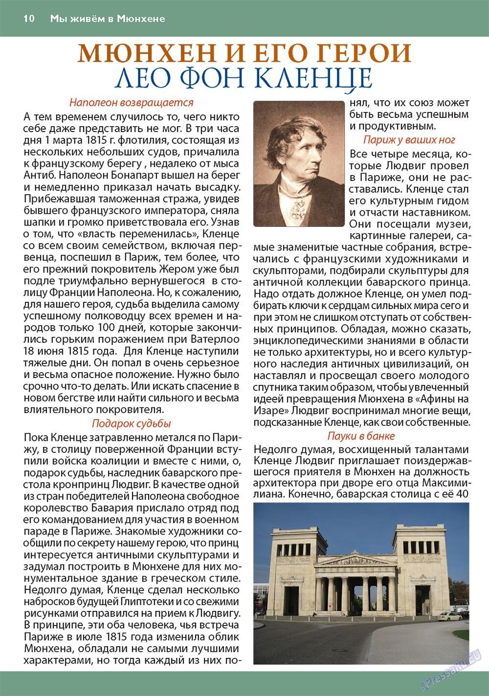 Апельсин (журнал). 2011 год, номер 19, стр. 10