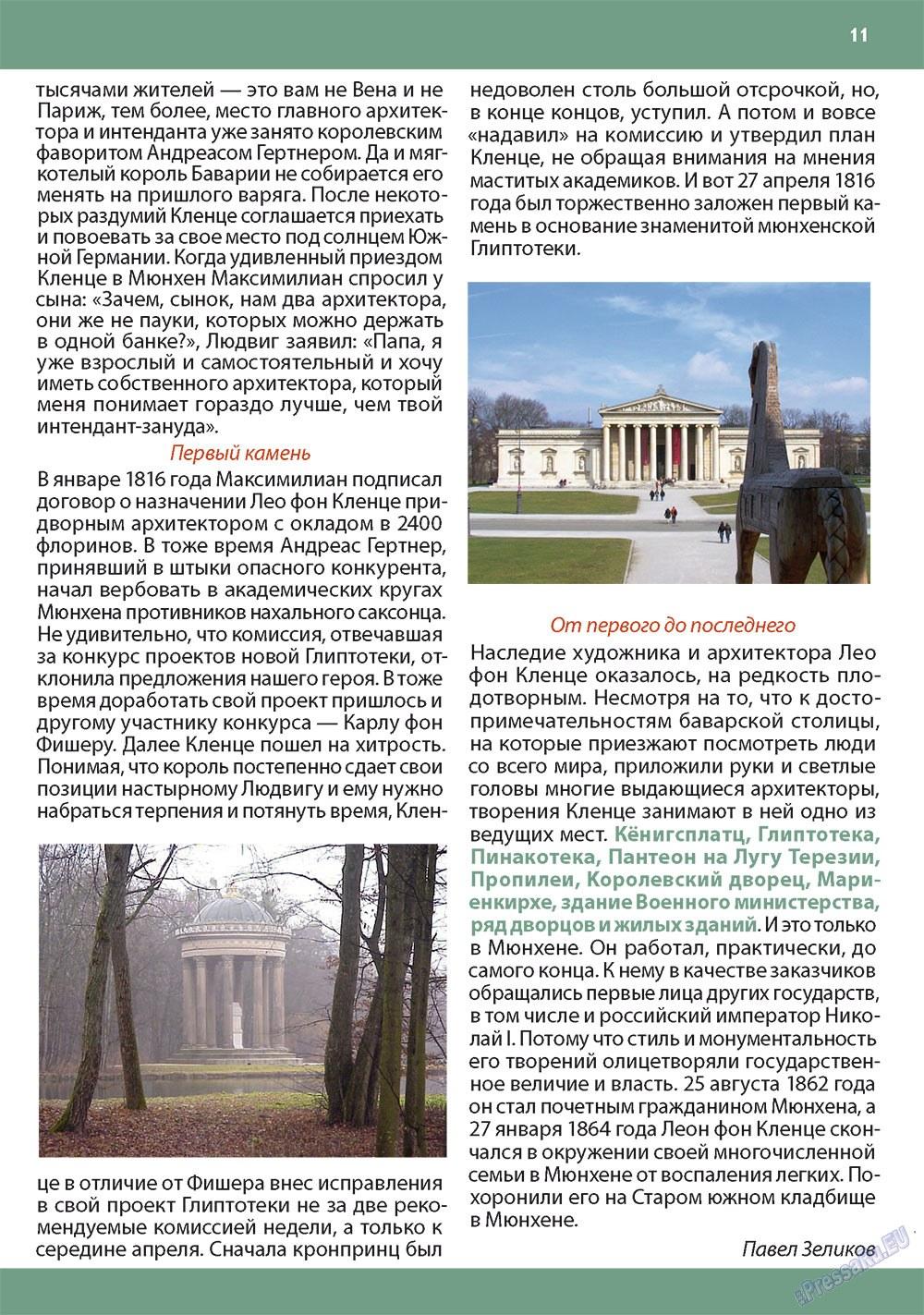 Апельсин (журнал). 2011 год, номер 19, стр. 11