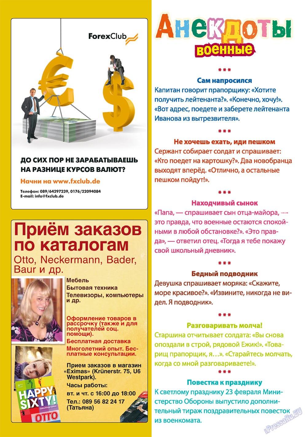 Апельсин (журнал). 2011 год, номер 19, стр. 12