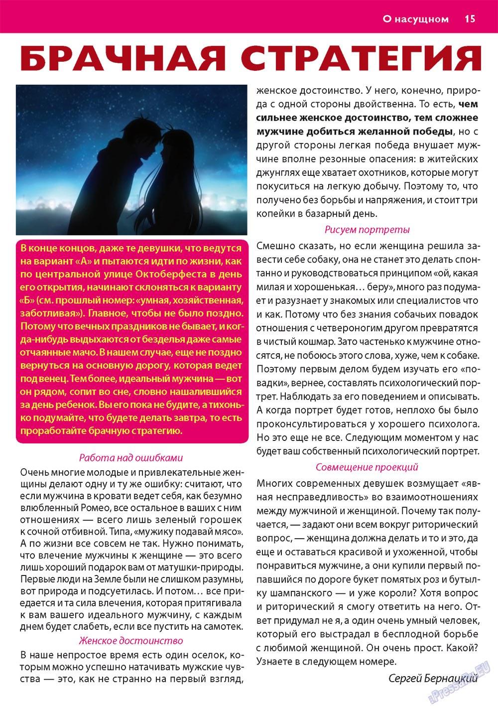 Апельсин (журнал). 2011 год, номер 19, стр. 15