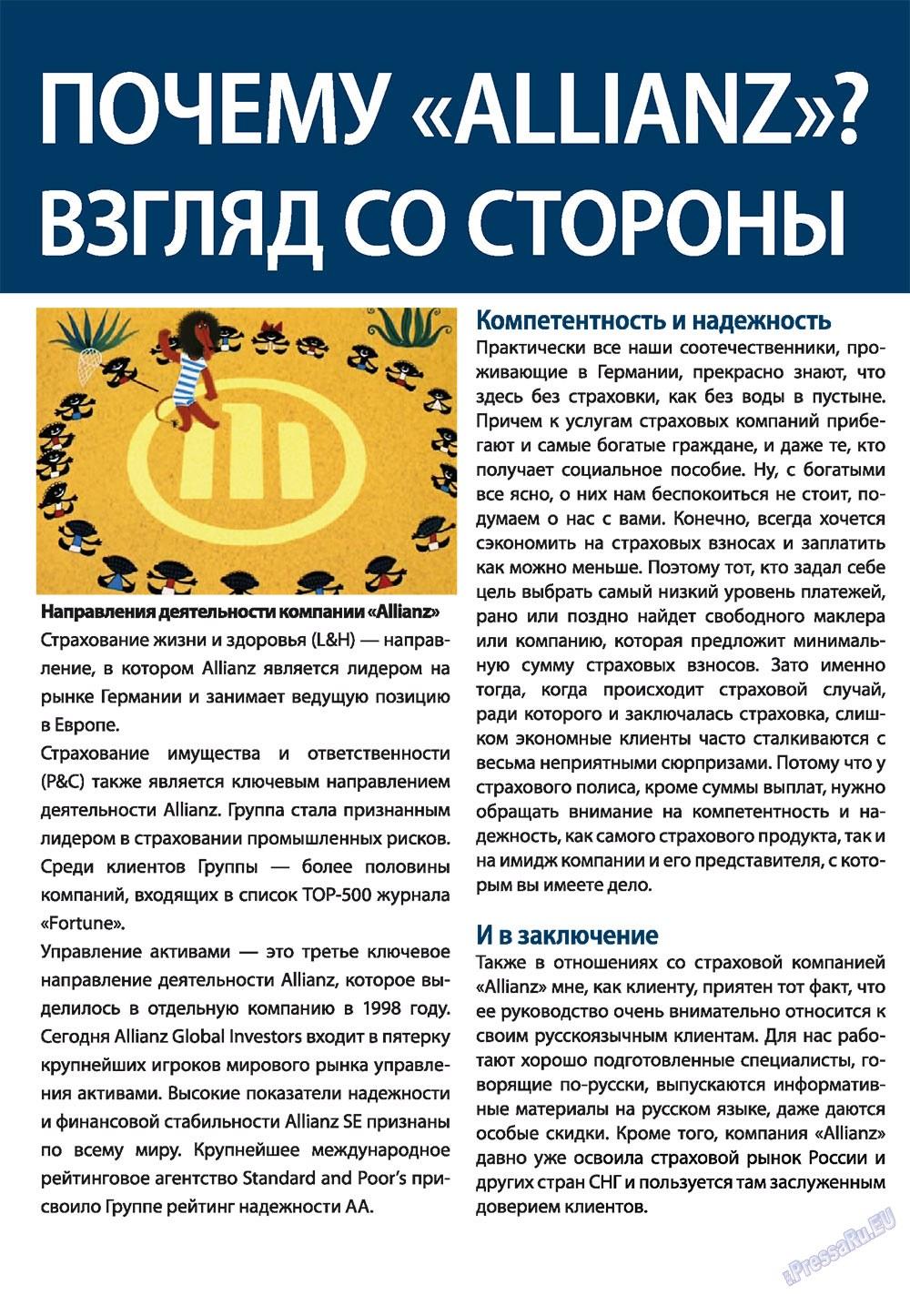 Апельсин (журнал). 2011 год, номер 19, стр. 19