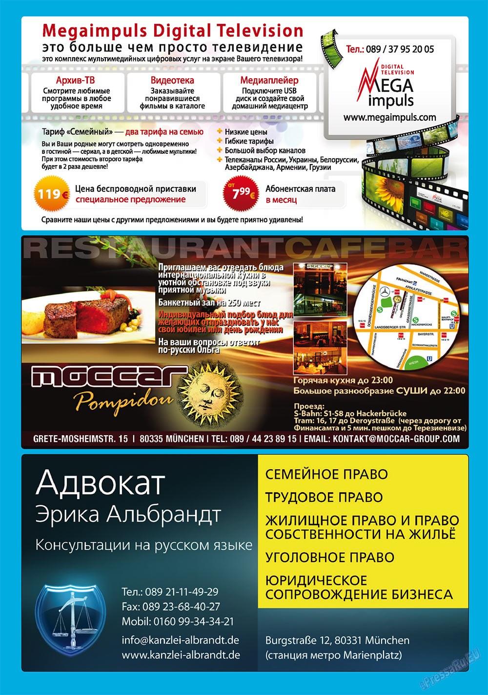 Апельсин (журнал). 2011 год, номер 19, стр. 2