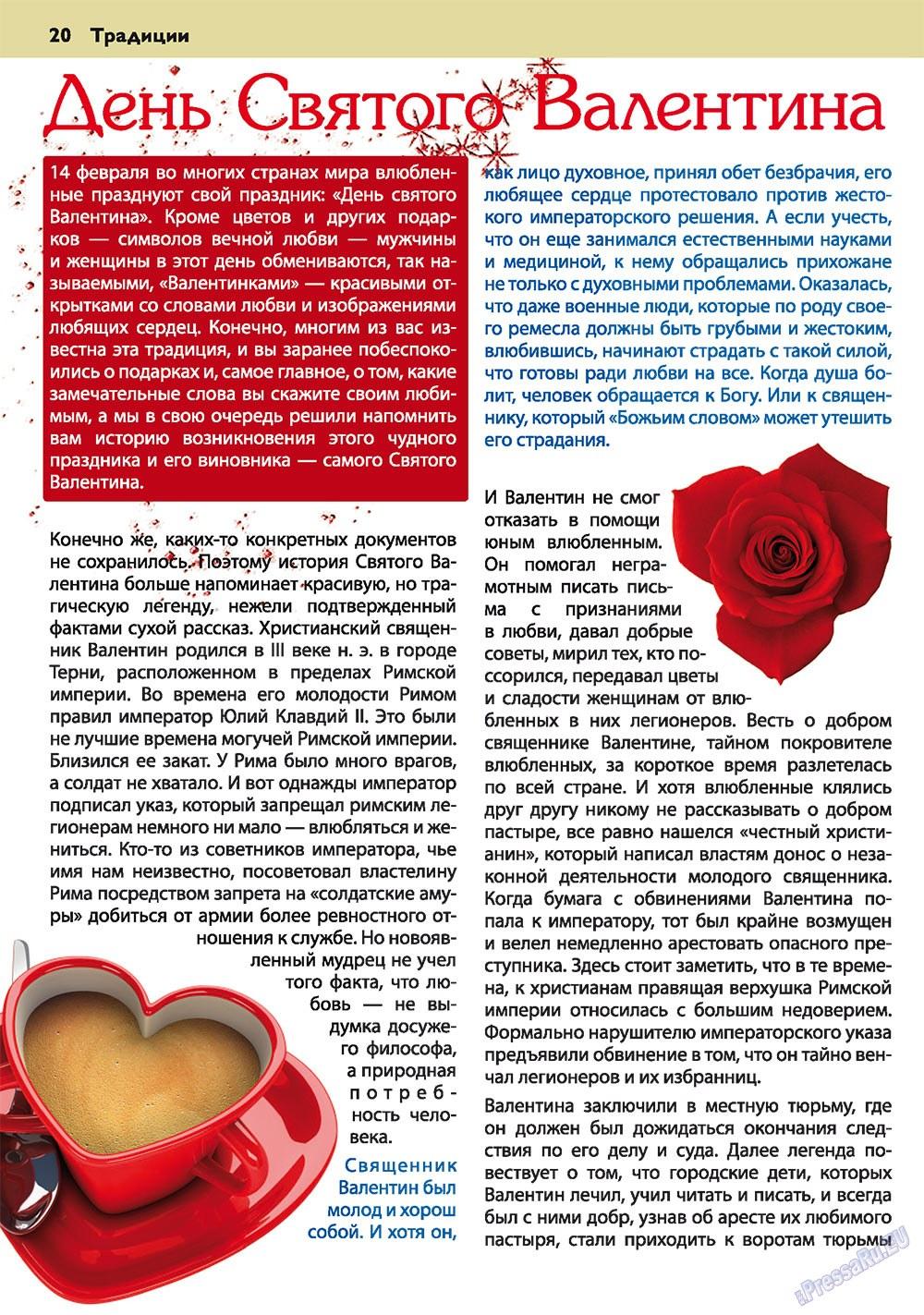 Апельсин (журнал). 2011 год, номер 19, стр. 20