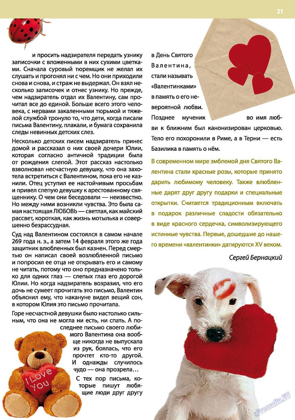 Апельсин (журнал). 2011 год, номер 19, стр. 21