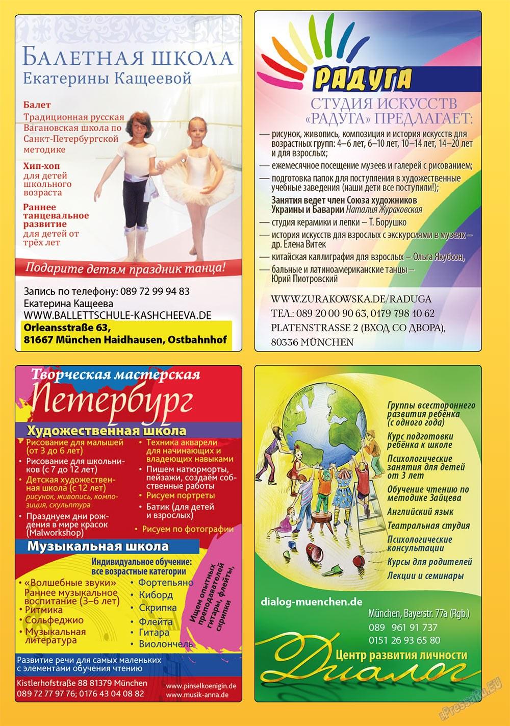Апельсин (журнал). 2011 год, номер 19, стр. 22
