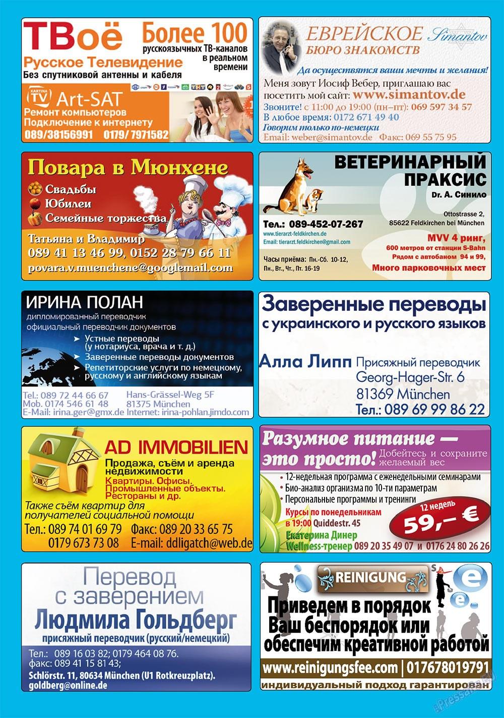 Апельсин (журнал). 2011 год, номер 19, стр. 26
