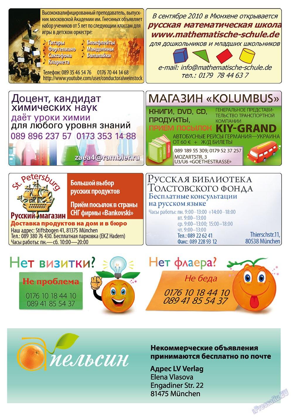 Апельсин (журнал). 2011 год, номер 19, стр. 28