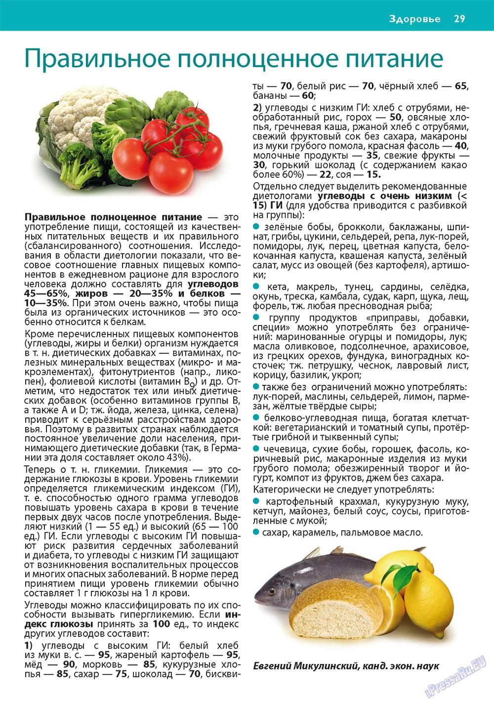 Апельсин (журнал). 2011 год, номер 19, стр. 29
