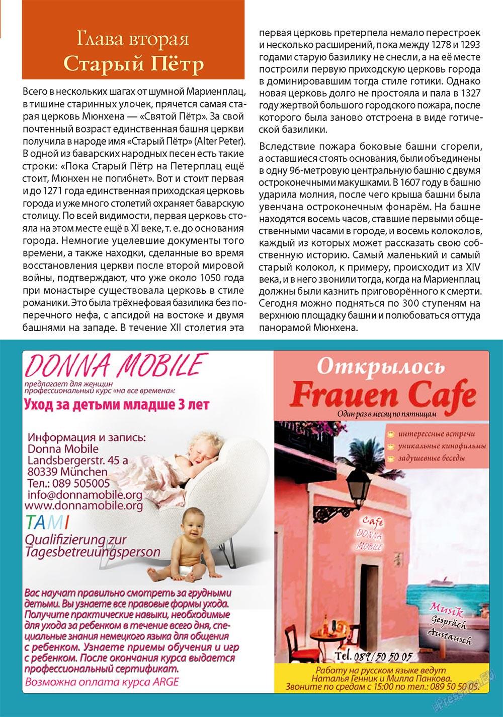Апельсин (журнал). 2011 год, номер 19, стр. 33