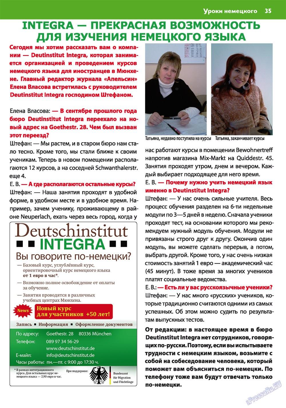 Апельсин (журнал). 2011 год, номер 19, стр. 35