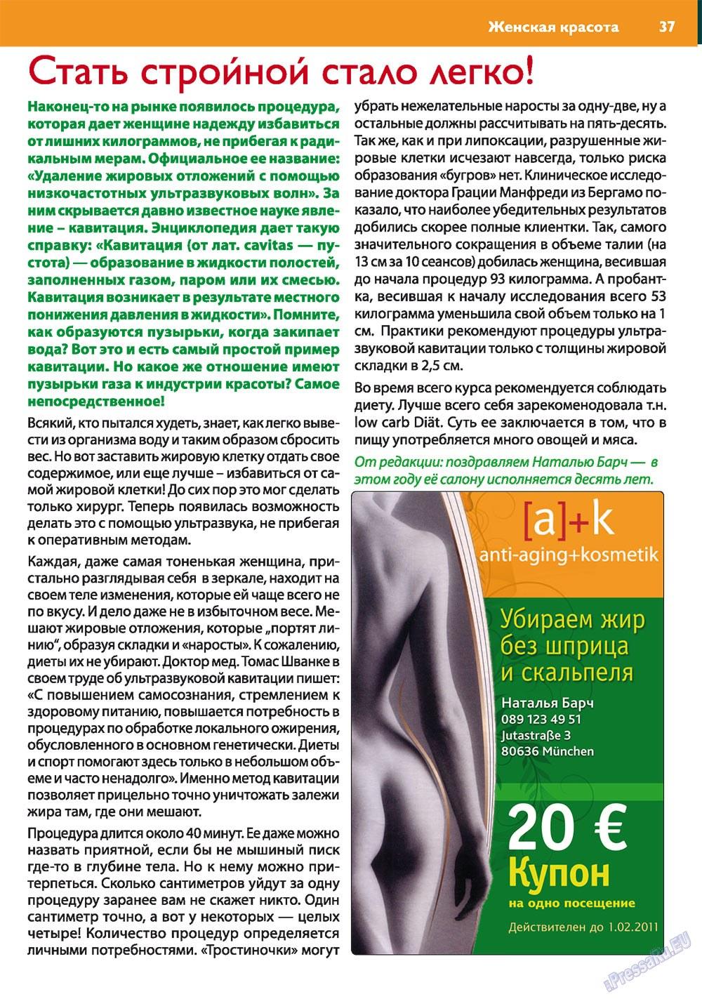 Апельсин (журнал). 2011 год, номер 19, стр. 37