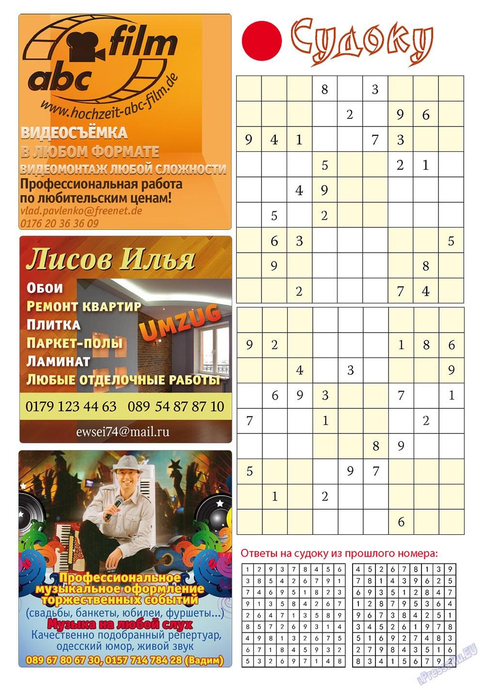 Апельсин (журнал). 2011 год, номер 19, стр. 39