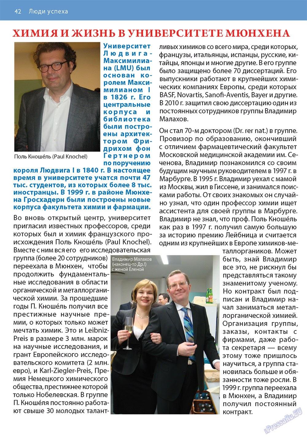 Апельсин (журнал). 2011 год, номер 19, стр. 42
