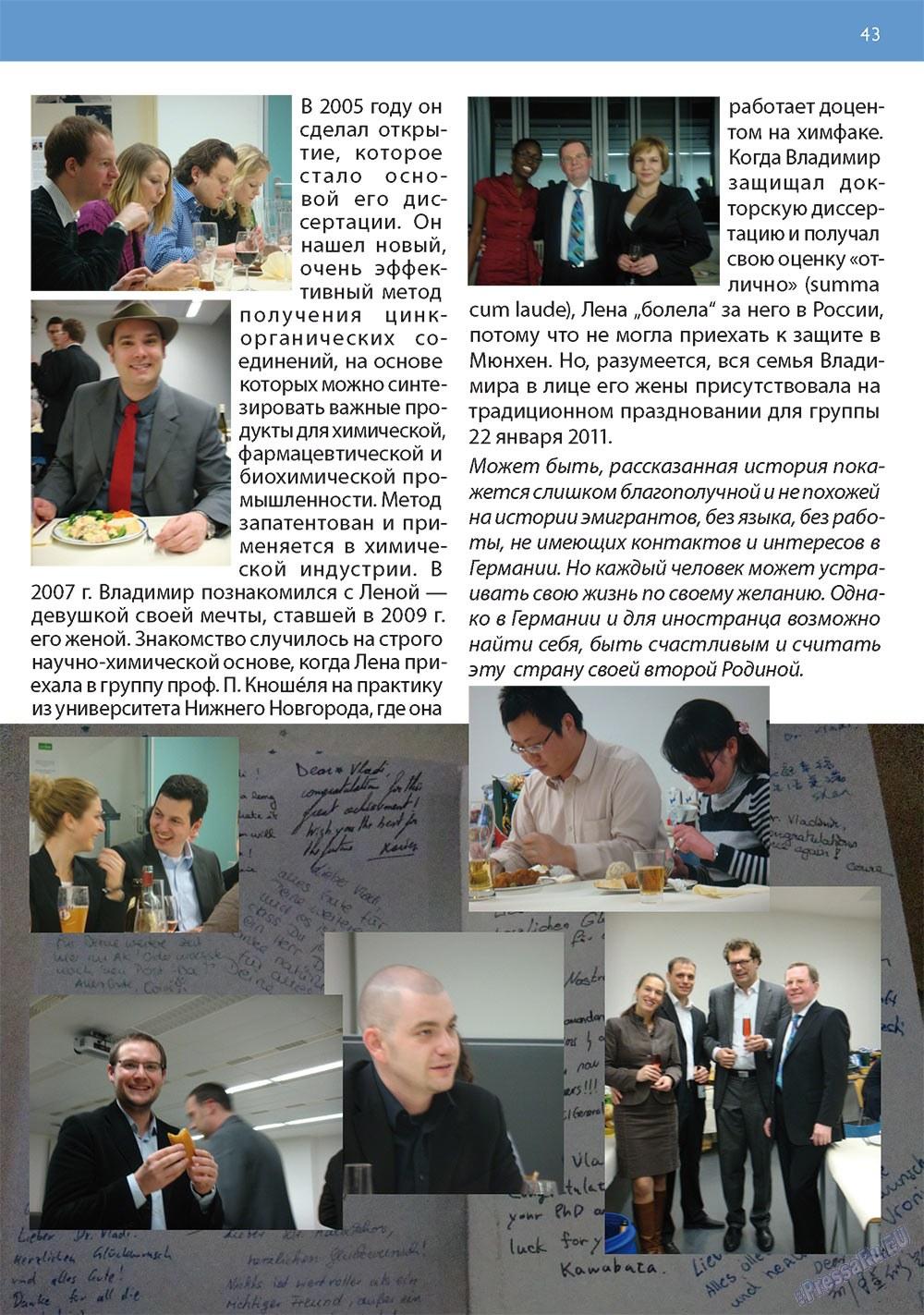 Апельсин (журнал). 2011 год, номер 19, стр. 43