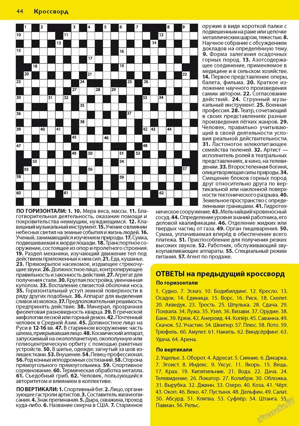 Апельсин (журнал). 2011 год, номер 19, стр. 44