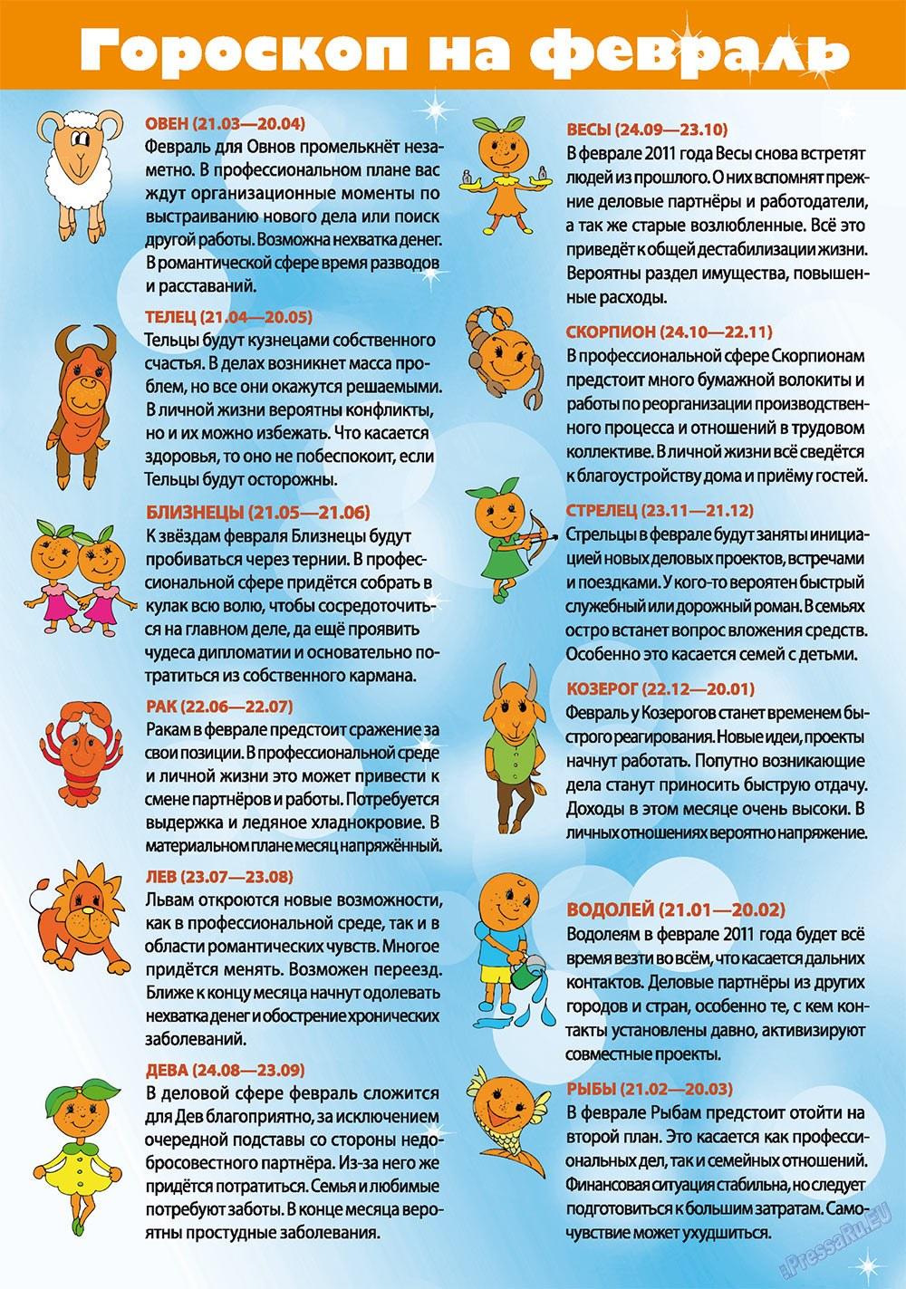 Апельсин (журнал). 2011 год, номер 19, стр. 46