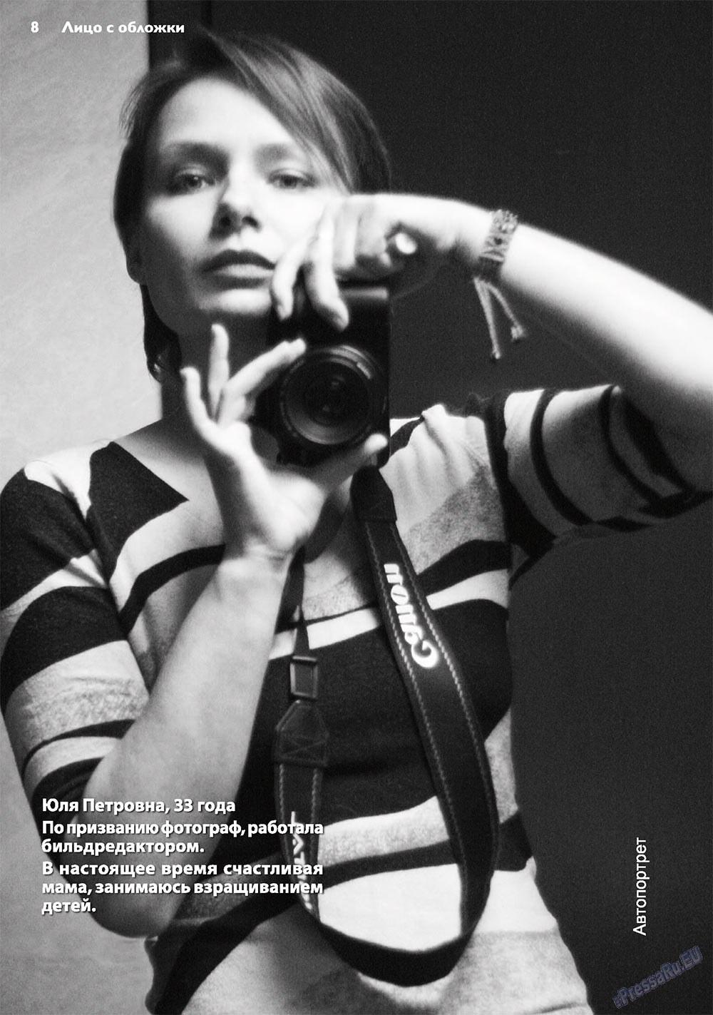Апельсин (журнал). 2011 год, номер 19, стр. 8