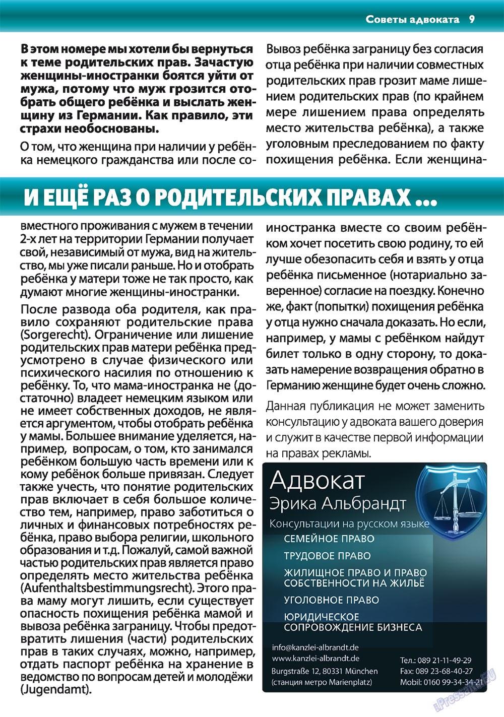 Апельсин (журнал). 2011 год, номер 19, стр. 9