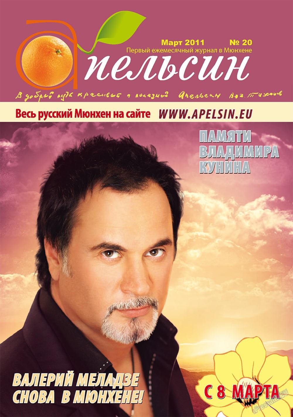 Апельсин (журнал). 2011 год, номер 20, стр. 1
