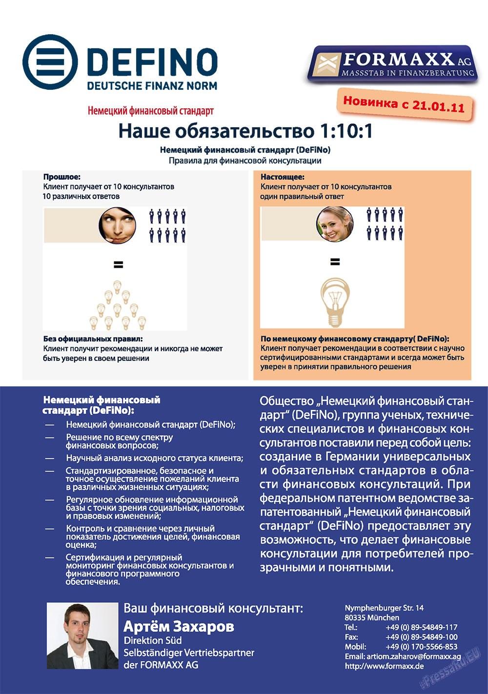 Апельсин (журнал). 2011 год, номер 20, стр. 10