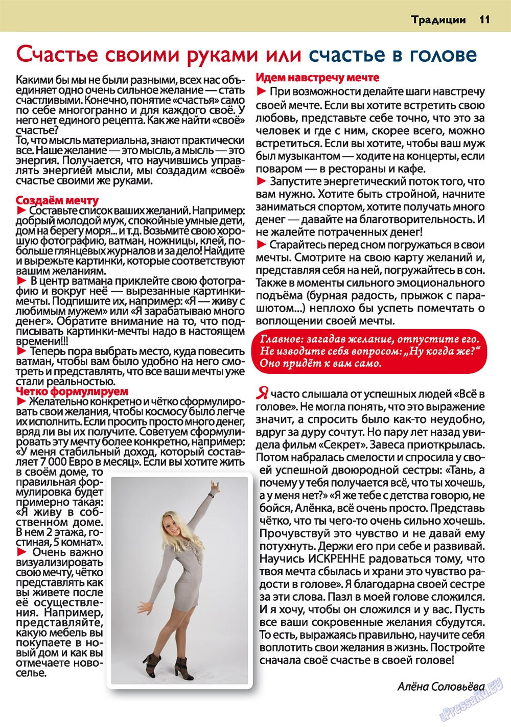 Апельсин (журнал). 2011 год, номер 20, стр. 11