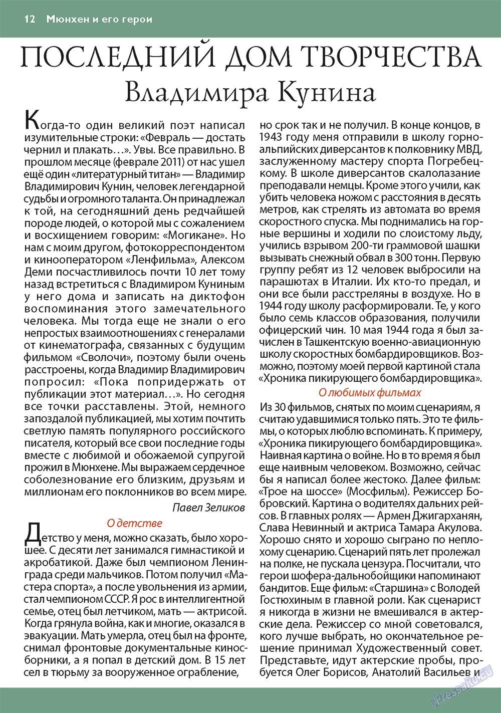 Апельсин (журнал). 2011 год, номер 20, стр. 12