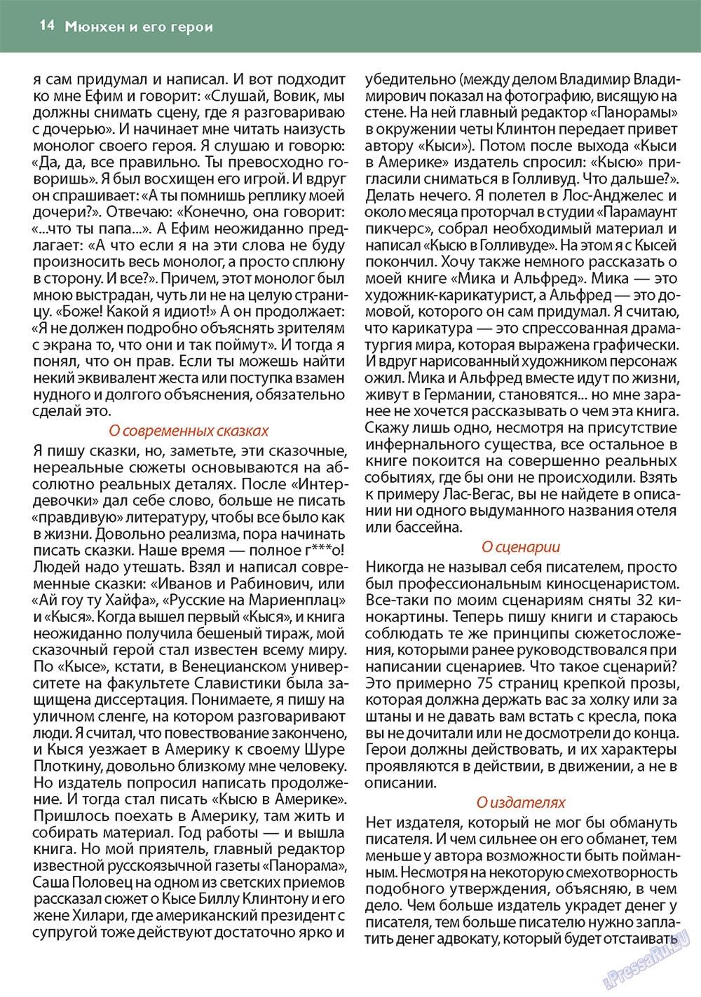 Апельсин (журнал). 2011 год, номер 20, стр. 14