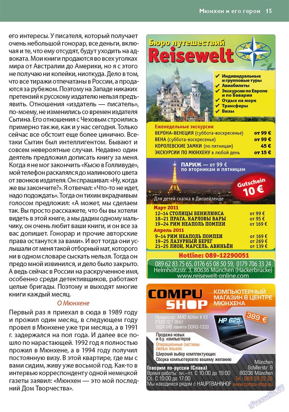 Апельсин (журнал). 2011 год, номер 20, стр. 15