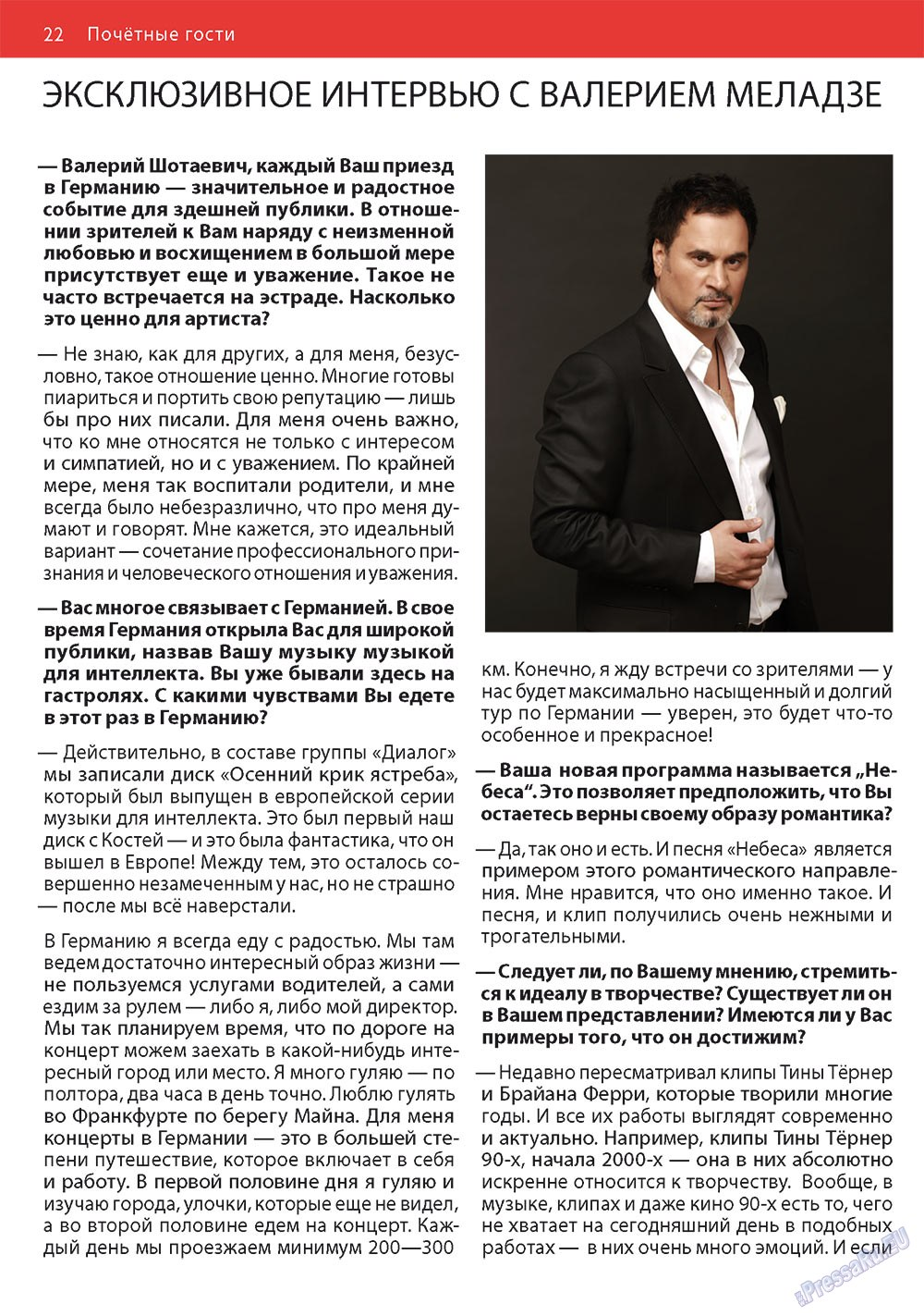 Апельсин (журнал). 2011 год, номер 20, стр. 22