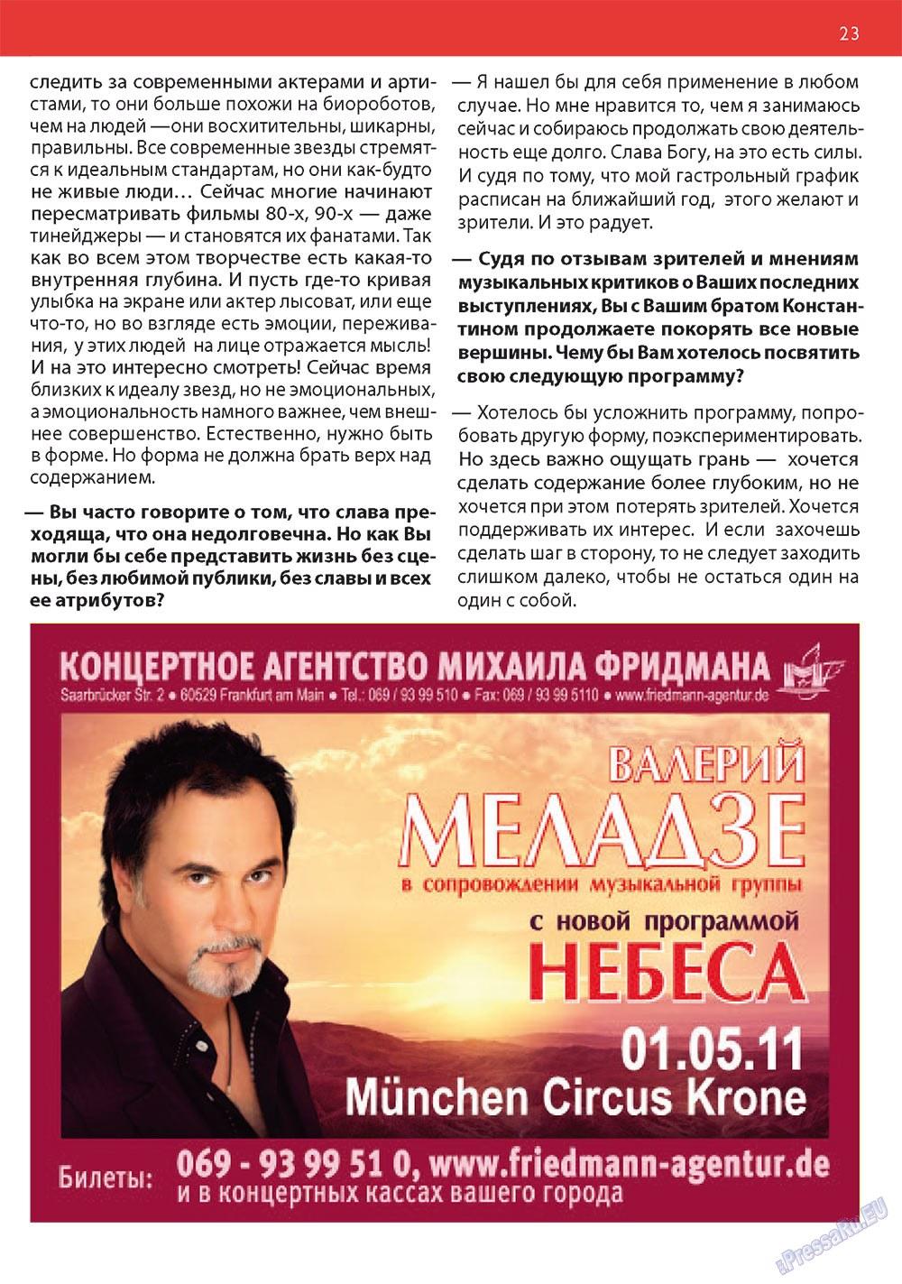 Апельсин (журнал). 2011 год, номер 20, стр. 23