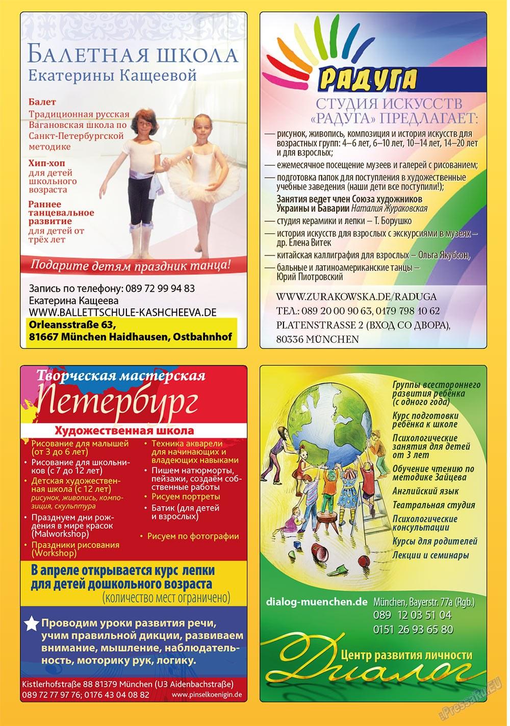 Апельсин (журнал). 2011 год, номер 20, стр. 27
